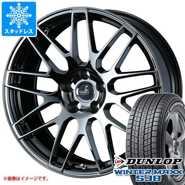 買得 RX専用 スタッドレス ダンロップ ウインターマックス SJ8 235/55R20 102Q デルモア LC.S タイヤホイール4本セット, 茶々VARGE 7f7dd02a