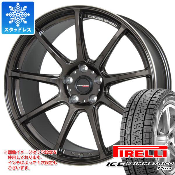 スタッドレスタイヤ ピレリ アイスアシンメトリコ プラス 185/65R15 88Q & クロススピード ハイパーエディション RS9 タイヤホイール4本セット 185/65-15 PIRELLI ICE ASIMMETRICO PLUS