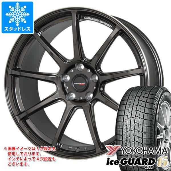 スタッドレスタイヤ ヨコハマ アイスガードシックス iG60 225/45R18 95Q XL & クロススピード ハイパーエディション RS9 7.5-18 タイヤホイール4本セット 225/45-18 YOKOHAMA iceGUARD 6 iG60