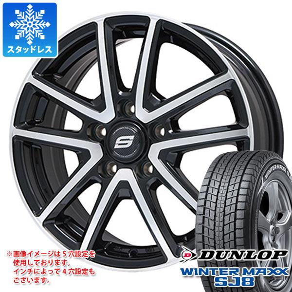 スタッドレスタイヤ ダンロップ ウインターマックス SJ8 205/70R15 96Q & ホライズン ブラックポリッシュ 6.0-15 タイヤホイール4本セット 205/70-15 DUNLOP WINTER MAXX SJ8