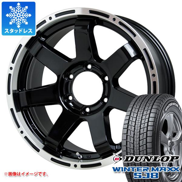 スタッドレスタイヤ ダンロップ ウインターマックス SJ8 265/65R17 112Q & マッドクロス MC-76 BK/リムP 7.5-17 タイヤホイール4本セット 265/65-17 DUNLOP WINTER MAXX SJ8