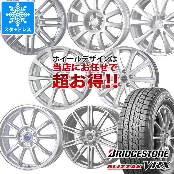 スタッドレスタイヤ ブリヂストン ブリザック VRX 165/60R15 77Q & デザインお任せホイール 4.5-15 タイヤホイール4本セット 165/60-15 BRIDGESTONE BLIZZAK VRX