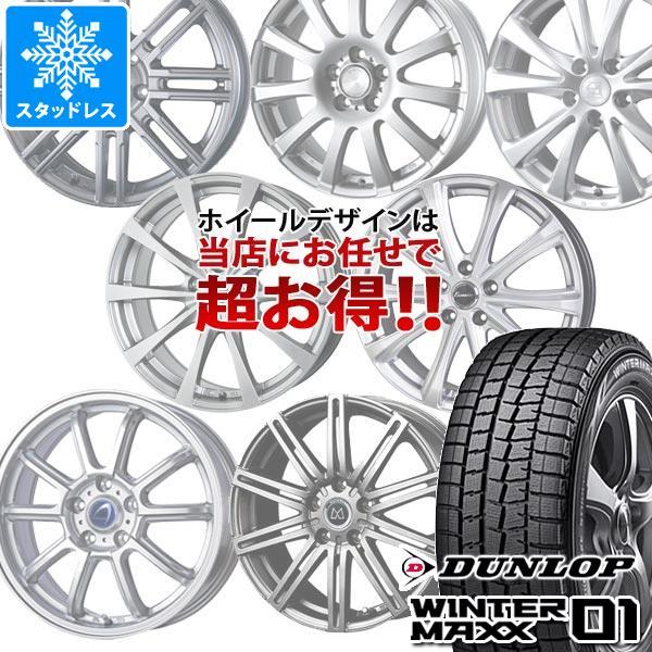 スタッドレスタイヤ ダンロップ ウインターマックス01 WM01 205/60R16 92Q & デザインお任せホイール 6.5-16 タイヤホイール4本セット 205/60-16 DUNLOP WINTER MAXX 01 WM01