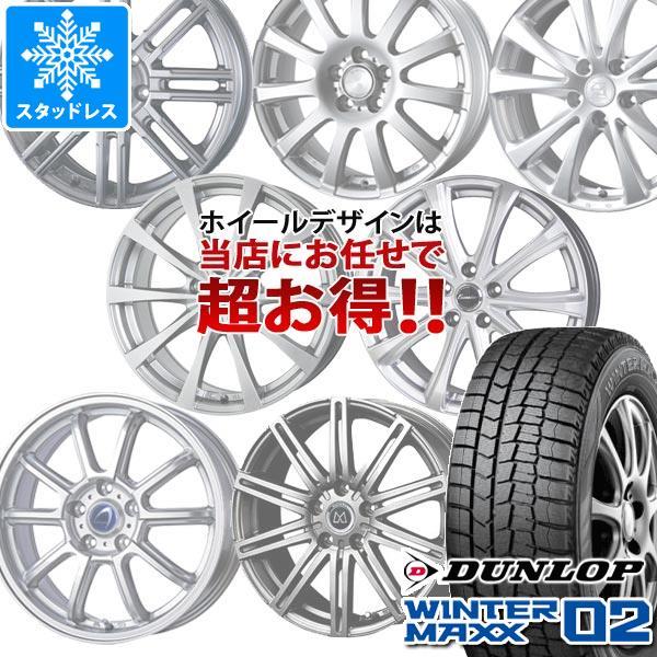 スタッドレスタイヤ ダンロップ ウインターマックス02 WM02 155/55R14 69Q & デザインお任せホイール 4.5-14 タイヤホイール4本セット 155/55-14 DUNLOP WINTER MAXX 02 WM02