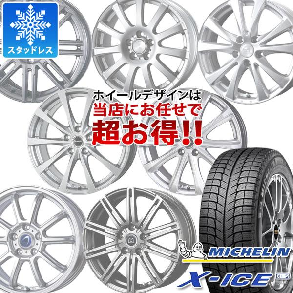 スタッドレスタイヤ ミシュラン エックスアイス XI3 185/65R14 90T XL & デザインお任せホイール 5.5-14 タイヤホイール4本セット 185/65-14 MICHELIN X-ICE XI3