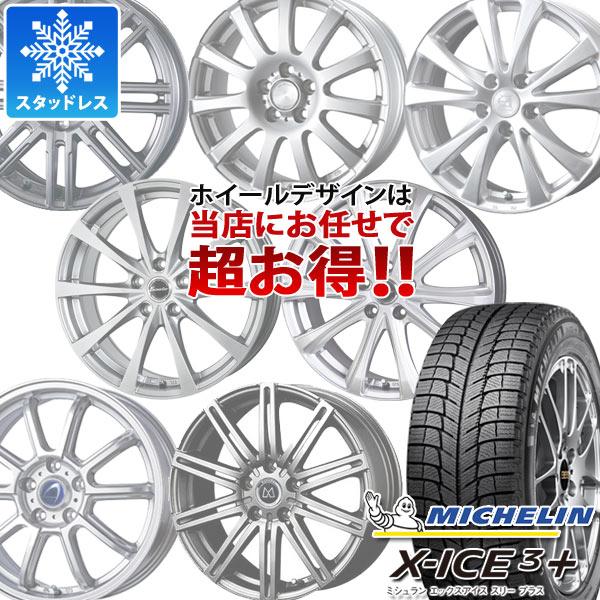 スタッドレスタイヤ ミシュラン エックスアイス3プラス 185/65R15 92T XL & デザインお任せホイール タイヤホイール4本セット 185/65-15 MICHELIN X-ICE3+
