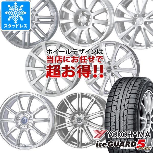 スタッドレスタイヤ ヨコハマ アイスガードファイブ プラス iG50 215/55R17 94Q & デザインお任せホイール 7.0-17 タイヤホイール4本セット 215/55-17 YOKOHAMA iceGUARD 5 PLUS iG50