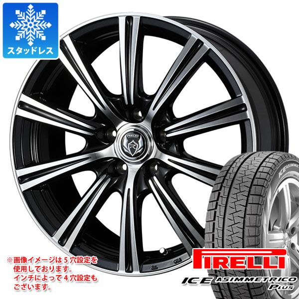 スタッドレスタイヤ ピレリ アイスアシンメトリコ プラス 225/65R17 102Q & ライツレー XS 7.0-17 タイヤホイール4本セット 225/65-17 PIRELLI ICE ASIMMETRICO PLUS