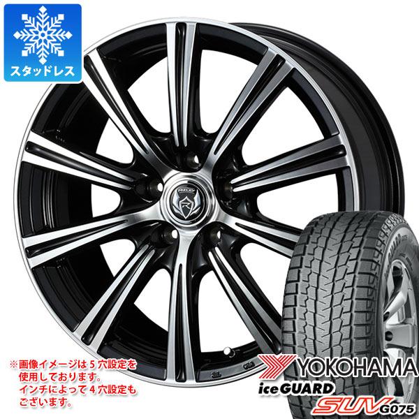 スタッドレスタイヤ ヨコハマ アイスガード SUV G075 225/60R18 100Q & ライツレー XS 7.5-18 タイヤホイール4本セット 225/60-18 YOKOHAMA iceGUARD SUV G075