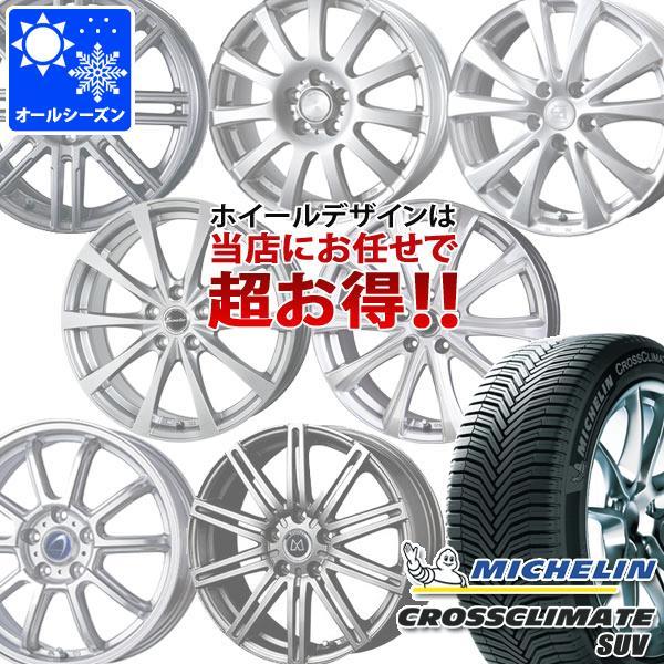 オールシーズン 215/65R16 102V XL ミシュラン クロスクライメート SUV デザインお任せホイール 6.5-16 タイヤホイール4本セット