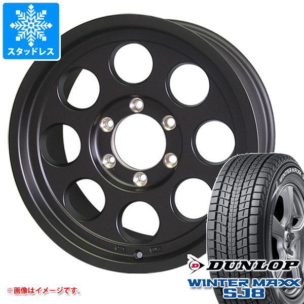 スタッドレスタイヤ ダンロップ ウインターマックス SJ8 245/70R16 107Q & ジムライン タイプ2 マットブラック 6.5-16 タイヤホイール4本セット 245/70-16 DUNLOP WINTER MAXX SJ8