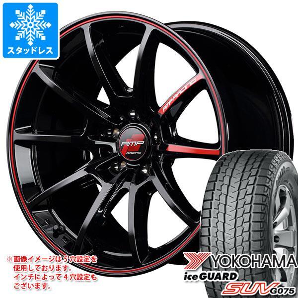 2020年製 スタッドレスタイヤ ヨコハマ アイスガード SUV G075 225/60R17 99Q & RMP レーシング R25 7.0-17 タイヤホイール4本セット 225/60-17 YOKOHAMA iceGUARD SUV G075