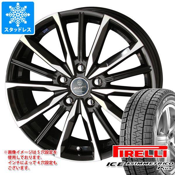 スタッドレスタイヤ ピレリ アイスアシンメトリコ プラス 215/45R17 91Q XL & スマック ヴァルキリー 7.0-17 タイヤホイール4本セット 215/45-17 PIRELLI ICE ASIMMETRICO PLUS