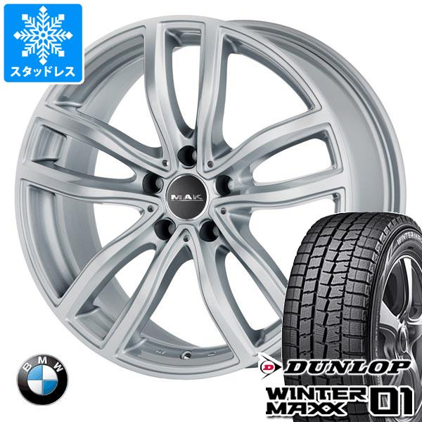 BMW G20 3シリーズ用 スタッドレス ダンロップ ウインターマックス01 WM01 225/50R17 94Q MAK ファー シルバー タイヤホイール4本セット