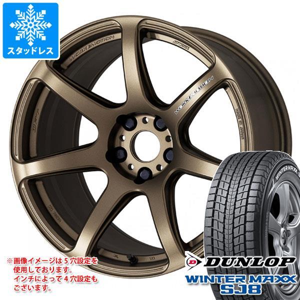 スタッドレスタイヤ ダンロップ ウインターマックス SJ8 235/55R18 100Q & ワーク エモーション T7R 7.5-18 タイヤホイール4本セット 235/55-18 DUNLOP WINTER MAXX SJ8