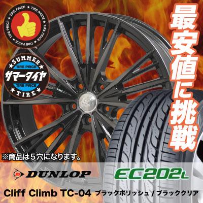 155/65R14ダンロップ(DUNLOP)エナセーブ(ENASAVE)EC202クリフクライムTC-04サマータイヤホイール4本セット