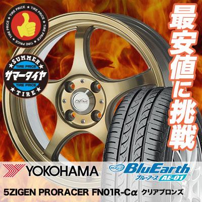 185/55R15 82V YOKOHAMA ヨコハマ BluEarth AE-01 ブルーアース AE01 5ZIGEN PRORACER FN01R-Cα 5ジゲン プロレーサー FN01R-Cアルファ サマータイヤホイール4本セット
