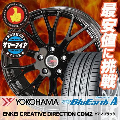 205/55R1691VYOKOHAMAヨコハマBluEarth-AAE50ブルーアースエースAE-50ENKEICREATIVEDIRECTIONCDM2エンケイクリエイティブディレクションCD-M2サマータイヤホイール4本セット