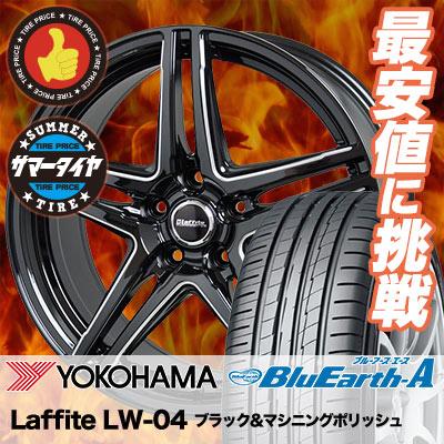215/55R1794WYOKOHAMAヨコハマBluEarth-AAE50ブルーアースエースAE-50LaffiteLW-04ラフィットLW-04サマータイヤホイール4本セット
