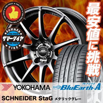 205/65R1594HYOKOHAMAヨコハマBluEarth-AAE50ブルーアースエースAE-50SCHNEDERStaGシュナイダースタッグサマータイヤホイール4本セット