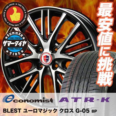 165/45R16EconomistATR-KエコノミストATR-KATR-KEUROMAJICCrossG-05ユーロマジッククロスG05サマータイヤホイール4本セット