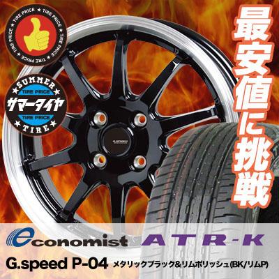 195/45R1785WXLEconomistATR-KエコノミストATR-KエーティーアールケーG.speedP-04ジースピードP-04サマータイヤホイール4本セット