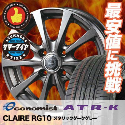 155/65R14 75H Economist ATR-K エコノミスト ATR-K エーティーアールケー CLAIRE RG10 クレール RG10 サマータイヤホイール4本セット