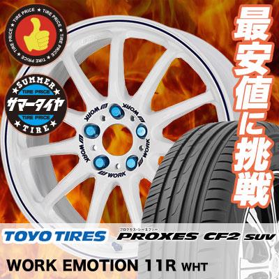 225/60R17 99H TOYO TIRES トーヨー タイヤ PROXES CF2 SUV プロクセス CF2 SUV WORK EMOTION 11R ワーク エモーション 11R サマータイヤホイール4本セット