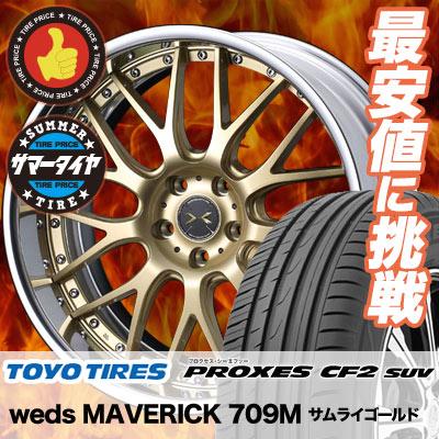 235/55R18 100V TOYO TIRES トーヨー タイヤ PROXES CF2 SUV プロクセス CF2 SUV weds MAVERICK 709M ウエッズ マーべリック 709M サマータイヤホイール4本セット