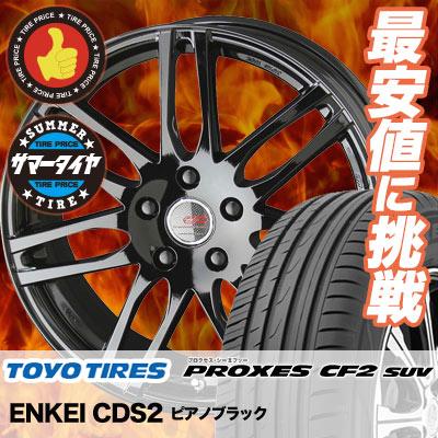 225/65R17 102H TOYO TIRES トーヨー タイヤ PROXES CF2 SUV プロクセス CF2 SUV ENKEI CREATIVE DIRECTION CDS2 エンケイ クリエイティブ ディレクション CD-S2 サマータイヤホイール4本セット