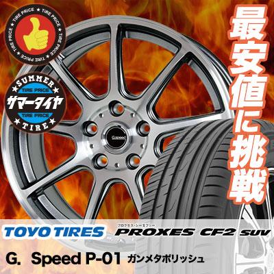 225/65R17 TOYO TIRES トーヨー タイヤ PROXES CF2 SUV プロクセス CF2 SUV G.Speed P-01 Gスピード P-01 サマータイヤホイール4本セット