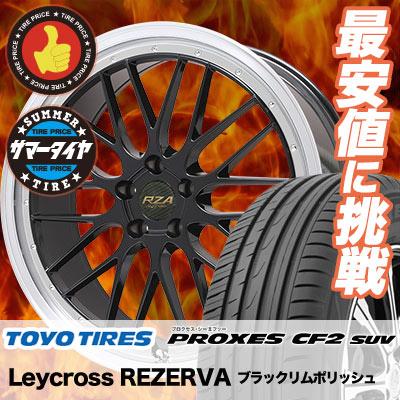 225/65R17 TOYO TIRES トーヨー タイヤ PROXES CF2 SUV プロクセス CF2 SUV Leycross REZERVA レイクロス レゼルヴァ サマータイヤホイール4本セット