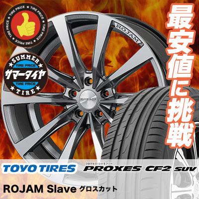 235/55R18 TOYO TIRES トーヨー タイヤ PROXES CF2 SUV プロクセス CF2 SUV ROJAM Slave ロジャム スレイヴ サマータイヤホイール4本セット