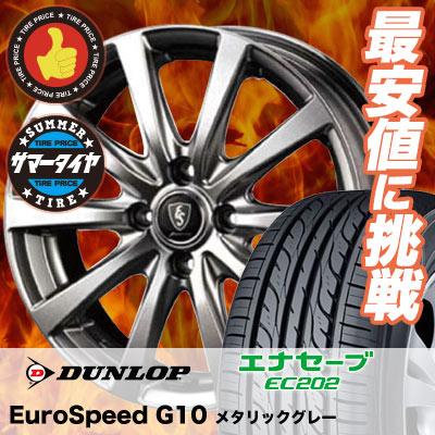 165/70R14 81S DUNLOP ダンロップ EC202L Euro Speed G10 ユーロスピード G10 サマータイヤホイール4本セット【低燃費 エコタイヤ】