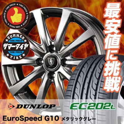 185/65R15 88S DUNLOP ダンロップ EC202L Euro Speed G10 ユーロスピード G10 サマータイヤホイール4本セット【低燃費 エコタイヤ】