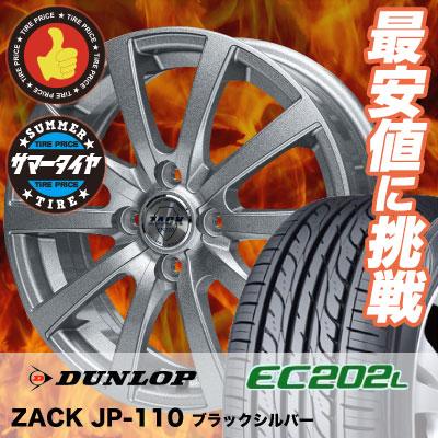 185/70R14 88S DUNLOP ダンロップ EC202L EC202L ZACK JP-110 ザック JP110 サマータイヤホイール4本セット