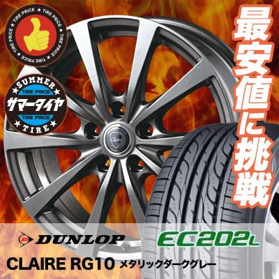 205/65R15 94S DUNLOP ダンロップ EC202L EC202L CLAIRE RG10 クレール RG10 サマータイヤホイール4本セット