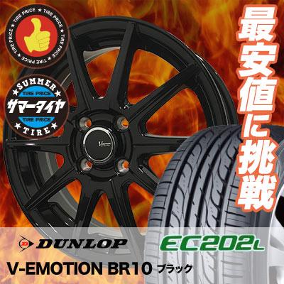 175/60R16 82H DUNLOP ダンロップ EC202L EC202L V-EMOTION BR10 Vエモーション BR10 サマータイヤホイール4本セット