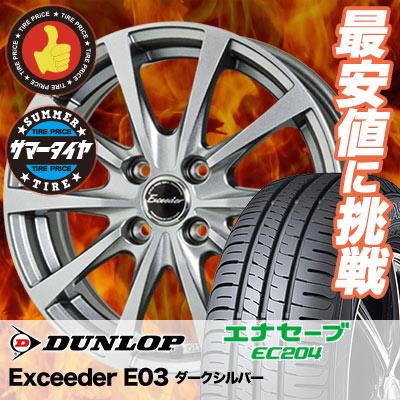 175/65R15 84H DUNLOP ダンロップ ENASAVE EC204 エナセーブ EC204 Exceeder E03 エクシーダー E03 サマータイヤホイール4本セット