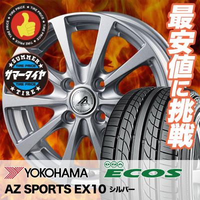155/55R14 69V YOKOHAMA ヨコハマ DNA ECOS ES300 DNA エコス ES300 AZ SPORTS EX10 AZスポーツ EX10 サマータイヤホイール4本セット