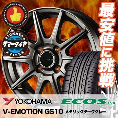 185/65R14 86S YOKOHAMA ヨコハマ ECOS ES31 エコス ES31 V-EMOTION GS10 Vエモーション GS10 サマータイヤホイール4本セット