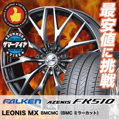 225/45R19 96Y XL FALKEN ファルケン AZENIS FK510 アゼニス FK510 weds LEONIS MX ウェッズ レオニス MX サマータイヤホイール4本セット
