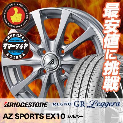 155/65R14 75H BRIDGESTONE ブリヂストン REGNO GR-Leggera レグノ GR レジェーラ AZ SPORTS EX10 AZスポーツ EX10 サマータイヤホイール4本セット