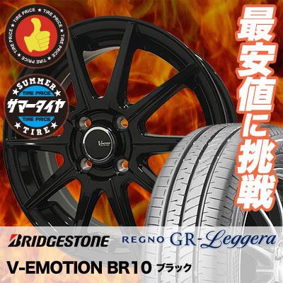 春新作の 155/65R14 75H 155/65R14 BRIDGESTONE ブリヂストン BR10 REGNO GR-Leggera BRIDGESTONE レグノ GR レジェーラ V-EMOTION BR10 Vエモーション BR10 サマータイヤホイール4本セット, アルベロalbero interior&decor:6ca8c2ce --- adrianab.com.br