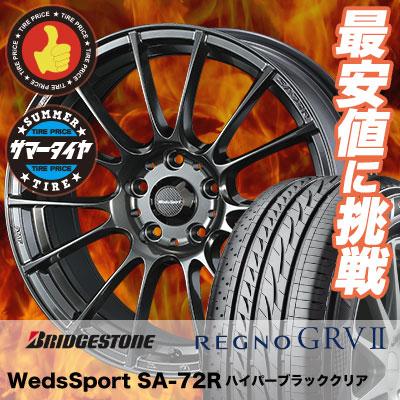 225/60R17 BRIDGESTONE ブリヂストン REGNO GRV2 レグノ GRV-2 WedsSport SA-72R ウェッズスポーツ SA-72R サマータイヤホイール4本セット