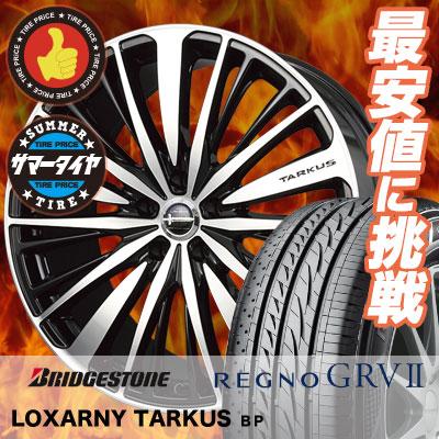 225/60R17 99H BRIDGESTONE ブリヂストン REGNO GRV2 レグノ GRV-2 BADX LOXARNY TARKUS バドックス ロクサーニ タルカス サマータイヤホイール4本セット