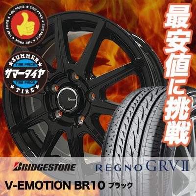 235/50R18 101V XL BRIDGESTONE ブリヂストン REGNO GRV2 レグノ GRV-2 V-EMOTION BR10 Vエモーション BR10 サマータイヤホイール4本セット