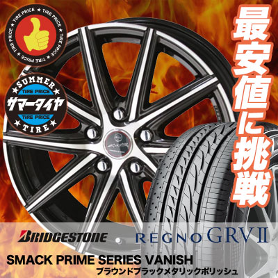 225/60R17 99H BRIDGESTONE ブリヂストン REGNO GRV2 レグノ GRV-2 SMACK PRIME SERIES VANISH スマック プライムシリーズ ヴァニッシュ サマータイヤホイール4本セット