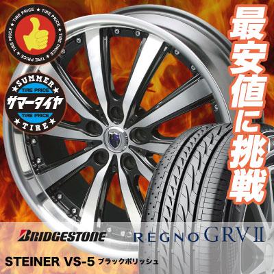 225/60R17 99H BRIDGESTONE ブリヂストン REGNO GRV2 レグノ GRV-2 STEINER VS-5 シュタイナー VS5 サマータイヤホイール4本セット