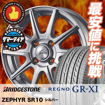 175/65R15 84H BRIDGESTONE ブリヂストン REGNO GR-XI レグノ GR クロスアイ ZEPHYR SR10 ゼファー SR10 サマータイヤホイール4本セット